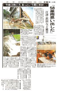 25日新聞.png