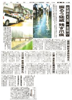 26日新聞.png