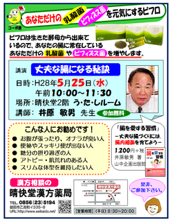 井原先生講演会案内.png