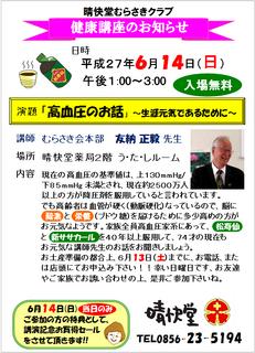 友納先生講演会.png