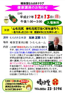 友納先生講演会(H27年12月).png