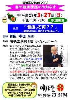 和田先生講演会.png