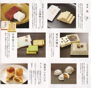 和菓子1.jpg