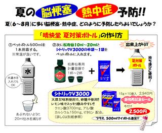 夏の脳梗塞・熱中症予防!.png