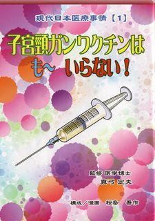 子宮頸ガンワクチンはも〜いらない.jpg