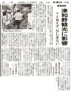新聞記事「津和野観光に影響」.jpg