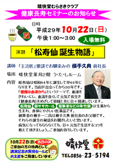 横手久典前社長の講演案内.png