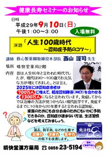 西山先生講演案内(H29年).png