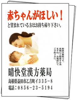 赤ちゃんがほしい.png